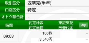 4422 - VALUENEX(株) 寄り付き 3540円、、、、ゴチっす。  あと300株保有  買い直し3330円刺さらず(泣)