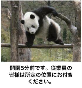 2819 - エバラ食品工業(株) 急げ