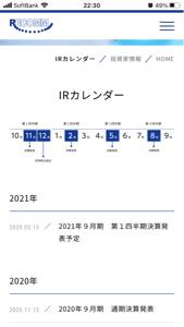 3323 - レカム(株) 自分も株たんで勘違いしてました… 会社IRに2月15日としっかり書いてありますね。 い