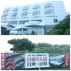 ■■破産寸前の超・貧乏個人投資家の株式投資■■ 城ヶ島の京急ホテルです。 日帰り温泉は2回くらい入浴した事がある。