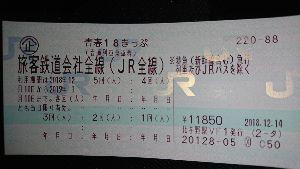 ■■破産寸前の超・貧乏個人投資家の株式投資■■ 切符を、さっき買いました。