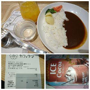 ■■破産寸前の超・貧乏個人投資家の株式投資■■ 昨日…土曜日の昼ごはんです。 駅ナカの喫茶店でモーニングメニューの カレーを食べました