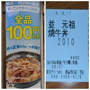 ■■破産寸前の超・貧乏個人投資家の株式投資■■ 朝の時間帯は100円割引になる。 だから朝に行きました。