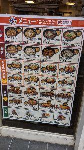 ■■破産寸前の超・貧乏個人投資家の株式投資■■ 東京チカラめしのメニュー。 定食を食べたいけど、値段わりと高い。 まぁ、焼き牛丼を食べに来たから。