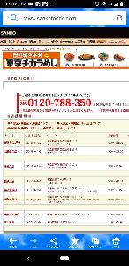 ■■破産寸前の超・貧乏個人投資家の株式投資■■ ネット検索の引用画像。 東京チカラめしは、もう希少価値があるくらい お店の数が少なくなってる。