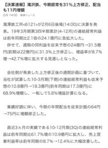 6121 - (株)滝澤鉄工所 02/06 14:00 開示  滝沢鉄、今期経常を31%上方修正、配当も11円増額  時価総額101