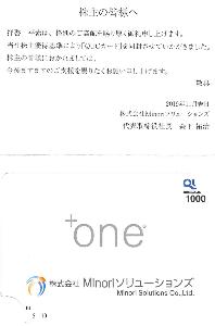 3822 - (株)Minoriソリューションズ 【 株主優待 到着 】  (100株) 1,000円クオカード  ※株は既にありませんが、 ありがと
