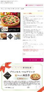 6282 - オイレス工業(株) 【 株主優待 到着 】 3,500ポイント使って選択した 「ナポリの窯 商品券」 ※残りポイントは、