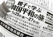 小泉元首相 原発0発言はないだろう 「慰安婦ツアー」親子で2万5000円…      助成金出し格安「反日」      「