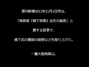 人権 週刊新潮は                 ☟ 因みに、朝日新聞グループも橋下氏に絡み、化けの皮が剥