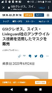 8101 - (株)GSIクレオス 新型コロナウイルスを99.9%不活性化するマスク販売 時価総額80億 PER8 日経ギター!!!!
