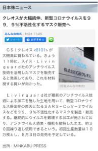 8101 - (株)GSIクレオス 期待大
