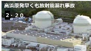 高浜原発が早くも放射能漏れ。原発やめろ。 再稼動反対