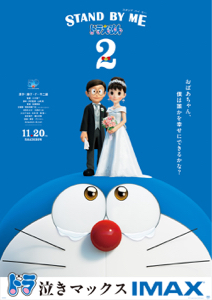 2809 - キユーピー(株) きいさん ドラえもんの映画めっちゃ良かったよ 泣けて泣けて😭 感動しますよ