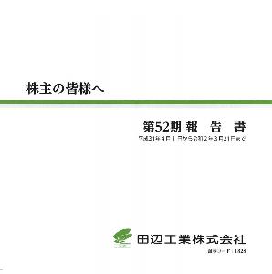 1828 - 田辺工業(株) 【 株主優待 到着 】 (年2回 100株) 500円クオカード ※図柄は毎回、同じです -。