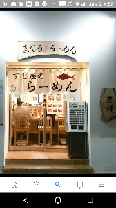 まるまるもりもり 日本人は塩分摂りすぎですよー でも毎日ラーメン食べてるわけじゃないでしょうから大丈夫かな? 腎臓心臓