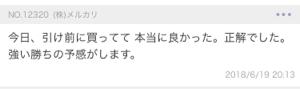 7575 - 日本ライフライン(株) >メルカリを損切りしました。 >約8万円 やられました。 >もう二度とメルカリは買