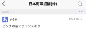 7575 - 日本ライフライン(株) ゆうやクンの言うことは何ひとつアテになりませんからね。