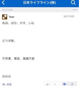7575 - 日本ライフライン(株) こんな暴言吐いといてよくもここを買えたもんだw やっぱあんたは老害だ ちょっと下げただけで「クソ株ガ