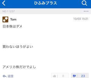 7575 - 日本ライフライン(株) ここ米株だったんだwww 株主だけど知らなかったわ〜www  支離滅裂な行動の老害はほっておいて 上