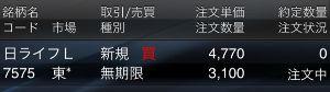 7575 - 日本ライフライン(株) 早く売って~🎵