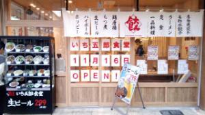 3198 - SFPホールディングス(株) 【いち五郎食堂 伊勢佐木町 】 偶然通りかかりました。11月15日オープンだそうです。優待券使える場