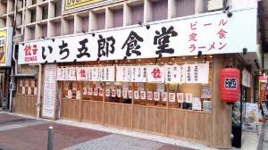 3198 - SFPホールディングス(株) 11月16日オープンの間違いです。 生ビール299円の立て看板も出ていて、 既に営業中の雰囲気です。