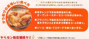 3198 - SFPホールディングス(株) 【 か・ら・あ・げ 】 うまいものが好きだ!篇   今日、 「からセン」にしない? (スキッ!!)
