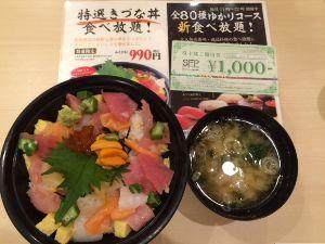 3198 - SFPホールディングス(株) 昨日、「きずなずし」のランチに行ってきました。(⼤宮南銀座通り店)  //新宿で伝説となった『990