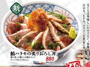 3198 - SFPホールディングス(株) 磯丸でランチメニュー、【 鮪ハラモの炙りおろし丼(税込950円) 】 食べてきました。 前からあるマ