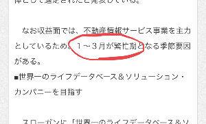 2120 - (株)LIFULL Q2決算への期待上げ早よ 1000円奪還早よ