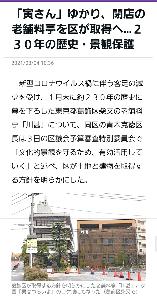 φ(・ω・ ) 老舗料亭(しにせりょうてい)   &nb