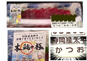 φ(・ω・ ) 生魚(なまざかな)   さっきスーパーにあった 「本まつお」の刺身。