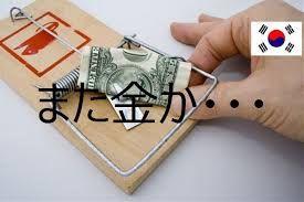 """高野山真言宗が、6億8千万円の損失 ババアが旦那に噛み付いた!!                  """"もどしてよ!私をもとの"""