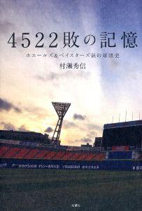 野球書籍紹介 (プロ野球選手を文字っちゃいましょう) あささん、スレッドの開設おめでと~~~~ございます。左門の画像用HNです。  ここに紹介した著書は弱