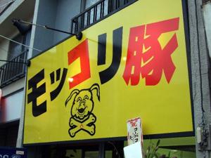 8604 - 野村ホールディングス(株) モッコリ〜モッコリ〜モッコリ〜 これから楽しみ! 参戦しました!