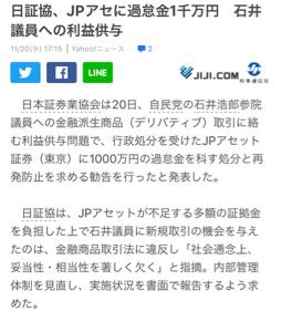 8604 - 野村ホールディングス(株) 日証協、JPアセに過怠金1千万円 石井議員への利益供与  とりあえず自らが主幹事を引き受けた銘柄で空