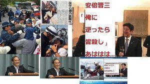 安倍総理と暴力団との関係 安倍総理は、沖縄県民を殴り、首を絞めて「あははは」。しかも事実上、人殺しを絶賛してる。こういう日本が