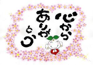 人生みちづれ おはようございます。  遅れながらも~新たな年を迎え皆々様のご健康とご多幸を  お祈り申し上げますm