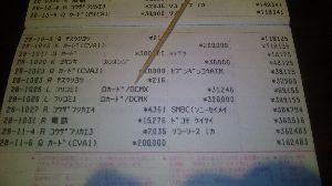 FX詐偽業者いろいろ ドコモDカードがXMのカードフィッシングを認めリコールして返金してきた画像です  ドコモは金持ちなの