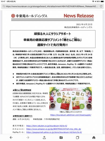 7554 - (株)幸楽苑ホールディングス 糖さんご麺ね