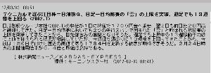2002 - (株)日清製粉グループ本社 上がるといいな(^^♪
