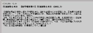 2002 - (株)日清製粉グループ本社 何故に今日は大きく下げた(?_?)え?