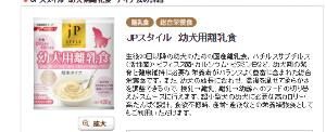 2002 - (株)日清製粉グループ本社 犬用を日清の犬用食品に切り替えたらすげぇ喰うようになりました 開発者ありがとう~