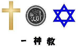 History of the English language 【一神教(いっしんきょう、monotheism)】とは、ただひとつの神的存在者のみを認めてこれを信仰