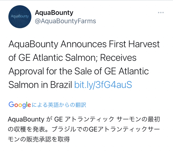 AQB - アクアバウンティ・テクノロジーズ ブラジル🇧🇷