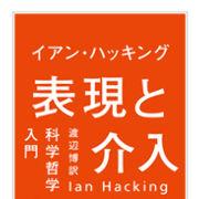 イアン・ハッキング 表現と介入