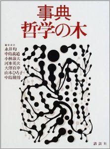 イアン・ハッキング 表現と介入 『事典 哲学の木』と『岩波 哲学・思想事典』の「無限」の項目を解説しているのは両方とも岡本賢吾である