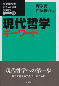 イアン・ハッキング 表現と介入 現代哲学キーワード   有斐閣双書キーワード   20世紀以降の現代哲学の全体像を,体系的観点から捉
