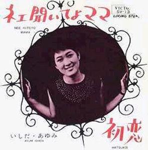 ♪「青春歌謡」を熱く語りましょう! いしだあゆみのデビュー曲は「サチオ君」だと思ってましたが、 この「ネェ聞いてよママ」だったんですね。
